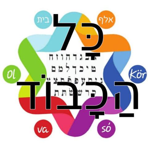 Héber Olvasókör befejezése