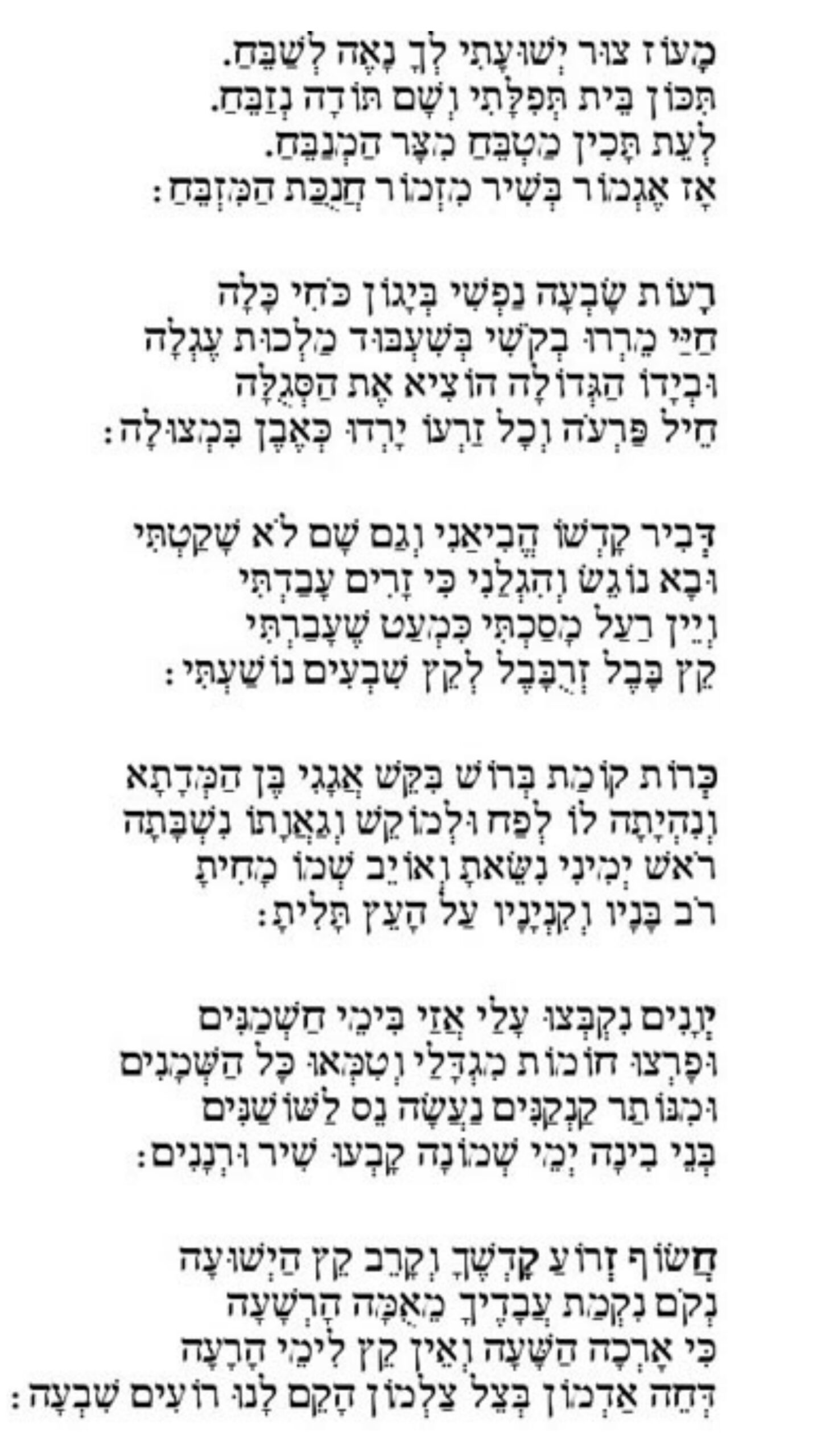 Máoz cur teljes Héber szövege