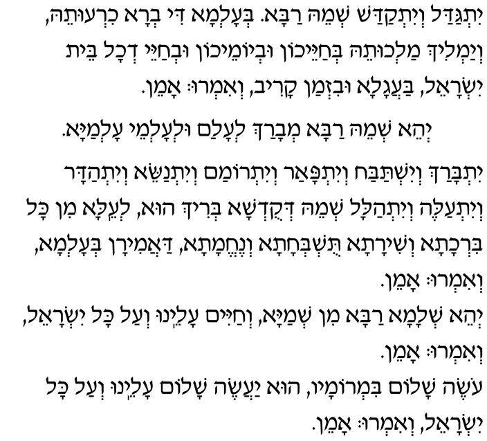 Az ima héber szövege